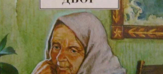 Образ Матрены в рассказе Солженицина «Матренин двор»