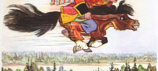Главные герои сказки «Конек-Горбунок»
