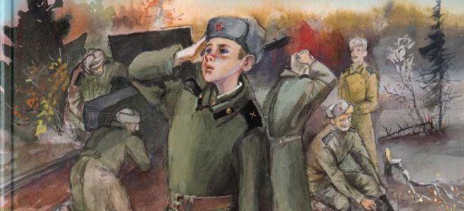 «Сын полка» (главные герои)
